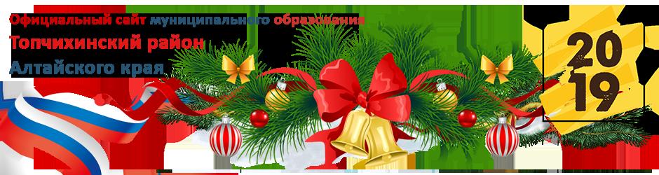 Официальный сайт муниципального образования Топчихинский район Алтайского края