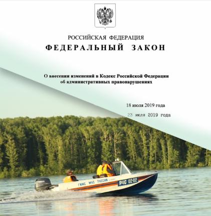 Государственная инспекция по маломерным судам МЧС России по Алтайскому краю информирует