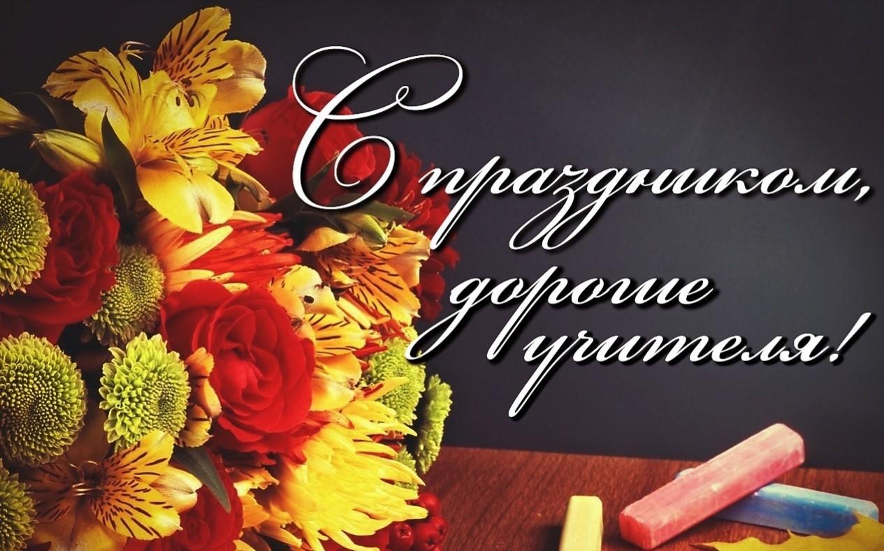 Дорогие учителя! Госавтоинспекция МО МВД России «Топчихинский» поздравляет Вас с профессиональным праздником!