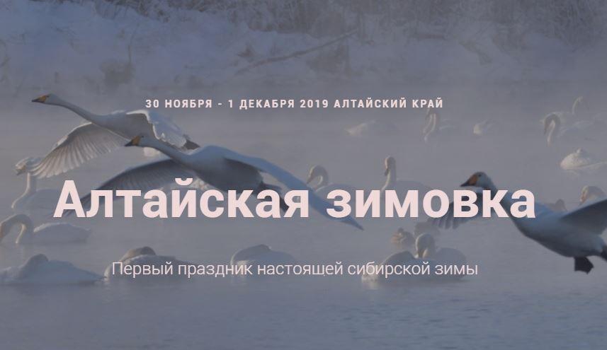 Перезимуй на Алтае! Праздник «Алтайская зимовка»