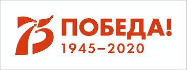 ПЛАН празднования 75-й годовщины Победы в Великой Отечественной войне 1941 — 1945 годов в Топчихинском районе