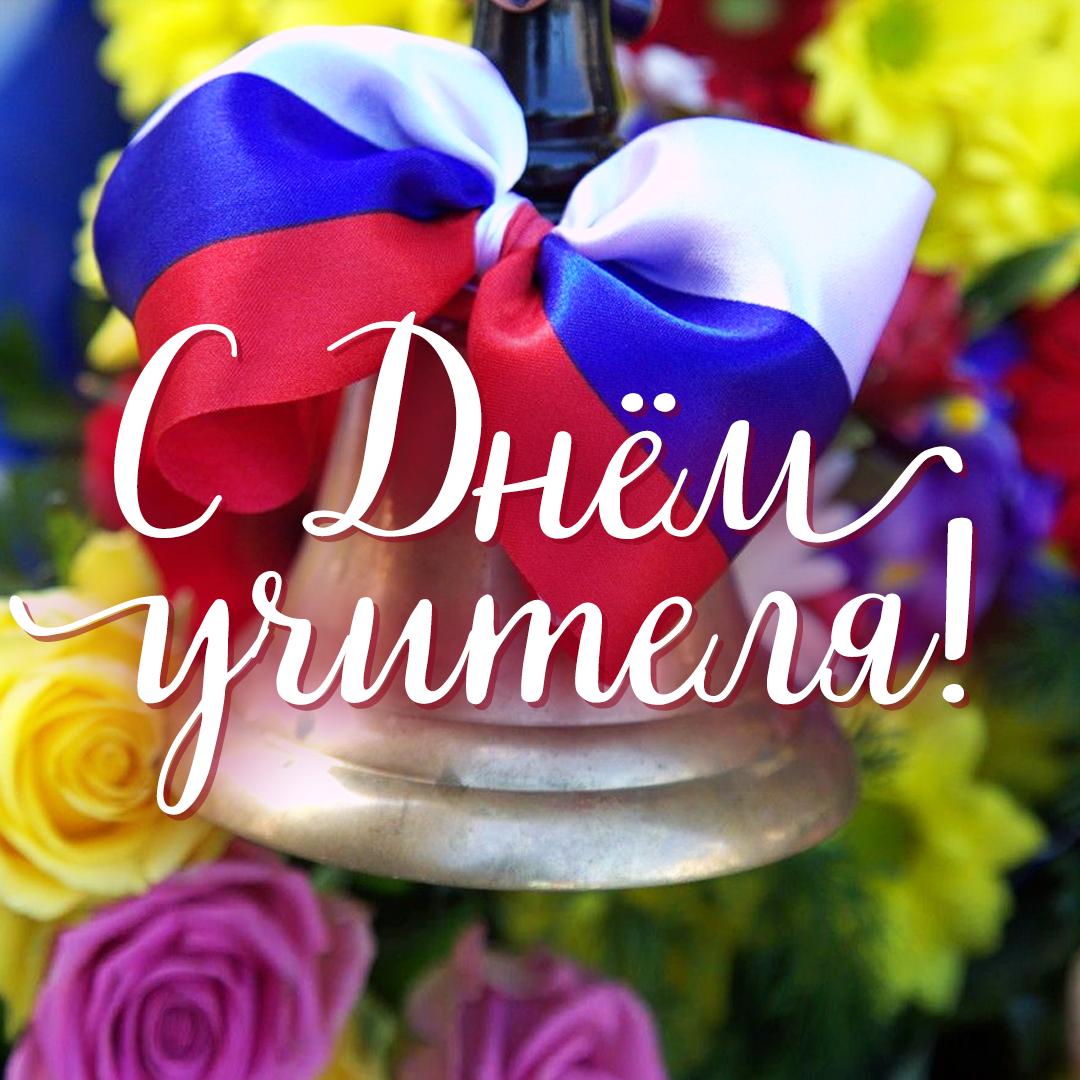 Уважаемые учителя и ветераны педагогического труда Топчихинского района! Поздравляем Вас с профессиональным праздником – Днем Учителя!